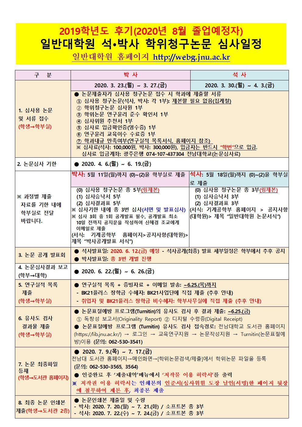 일반대학원 논문일정